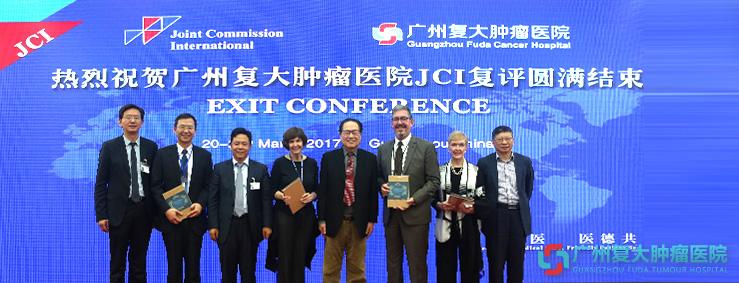热烈祝贺广州复大肿瘤医院JCI复评圆满结束
