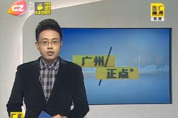 广州新闻频道《广州正点》:宣传肝病知识 义诊邀请你来