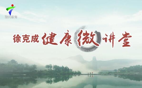 广东广播电视台教育频道《康乐年华》-《徐克成健康微讲堂》:癌症真相
