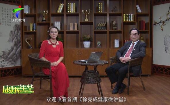 广东广播电视台教育频道《康乐年华》-《徐克成健康微讲堂》第二期:癌在身边