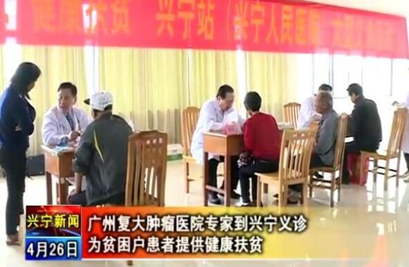 《兴宁新闻》:复大肿瘤医院专家到兴宁义诊,两百多患者冒雨赶来