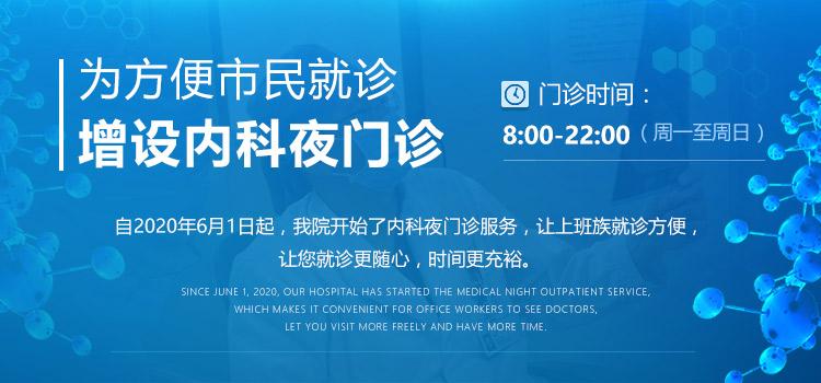 广州复大肿瘤医院北院门诊各科上班时间表